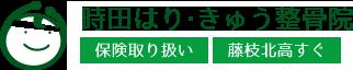 時田はり・きゅう整骨院